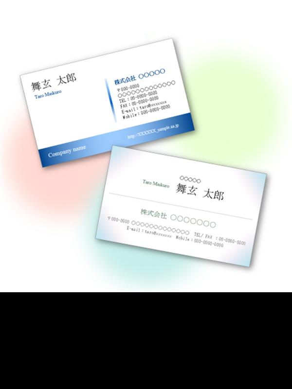 名刺(ビジネス・ブルー グラデーション・横)