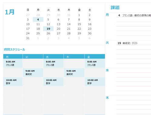 学生用カレンダー