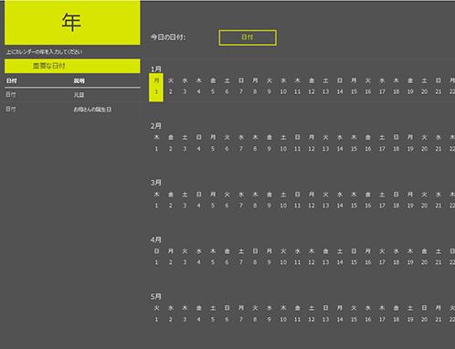 エバーグリーン カレンダー