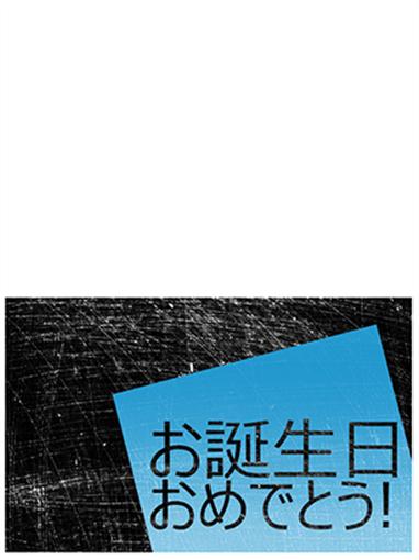 バースデー カード、かすり模様の背景 (黒、青、二つ折り)