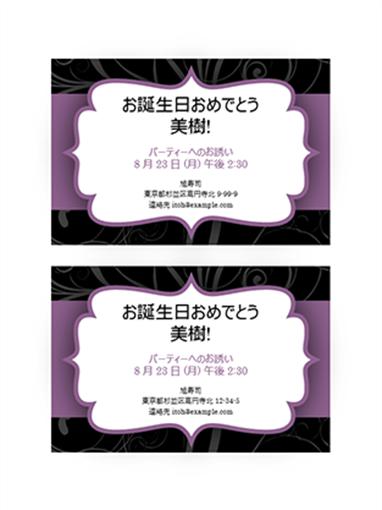 招待状 (紫のリボンのデザイン)
