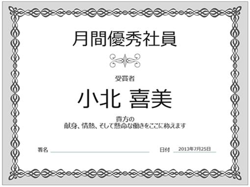 月間優秀社員の賞状 (灰色のチェーンのデザイン)