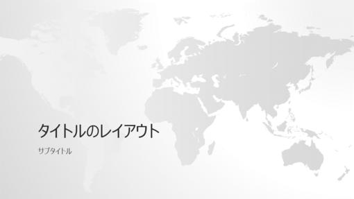 世界地図シリーズ、世界のプレゼンテーション (ワイド画面)