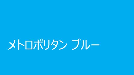 メトロポリタン ブルー