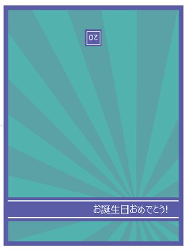 節目の誕生日カード (青い放射状模様)