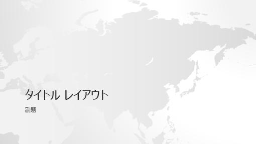 世界地図シリーズ、アジア プレゼンテーション (ワイド画面)