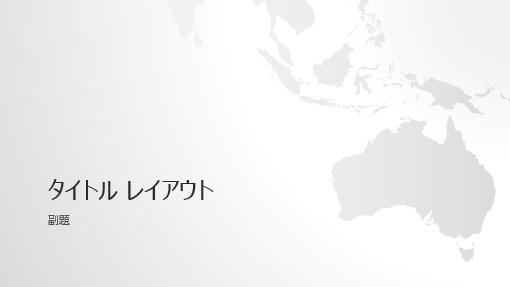 世界地図シリーズ、オーストラリア プレゼンテーション (ワイド画面)