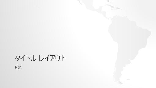 世界地図シリーズ、南米プレゼンテーション (ワイド画面)