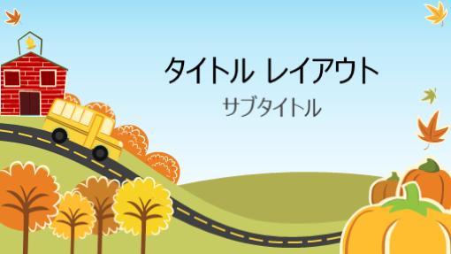 楽しい秋の教育のプレゼンテーション (ワイド画面)