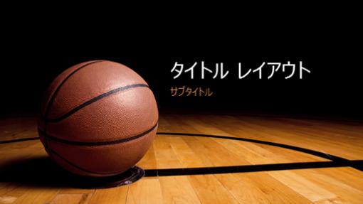 バスケットボールのプレゼンテーション (ワイド画面)