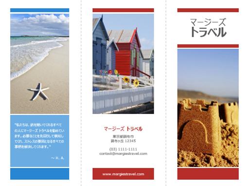 三つ折りの旅行パンフレット (赤、金、青)