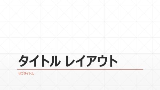 ビジネス用ひし形グリッドのプレゼンテーション (ワイド画面)