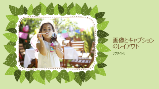 家族フォト アルバム (緑葉をあしらったナチュラルなデザイン)