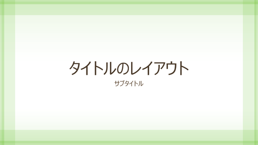 半透明の緑色の枠線のあるデザインのプレゼンテーション (ワイド画面)