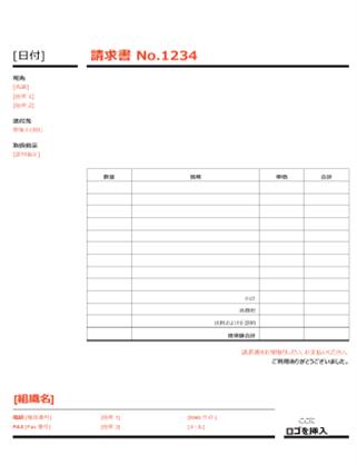 ビジネス用送り状 (赤と黒のデザイン)