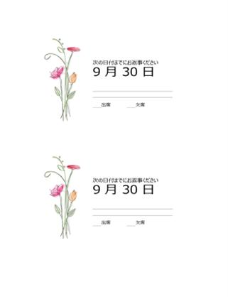 RSVP カード (水彩画のデザイン)