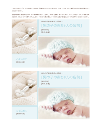 赤ちゃんの出産報告 (男の子向け)