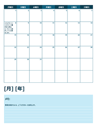 1 か月の学校カレンダー (月曜始まり)