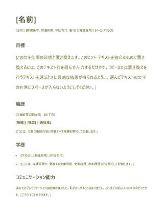 履歴書 (緑)