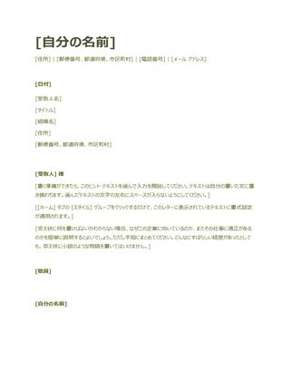 履歴書の添え状 (緑)