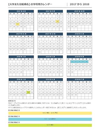 2017-2018 学校用カレンダー