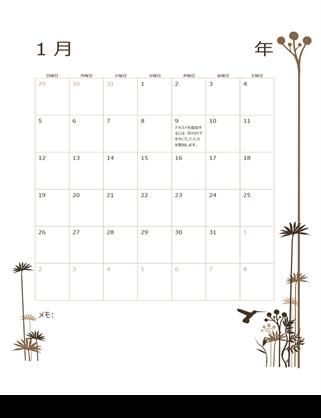 12 か月カレンダー (日曜日~土曜日)