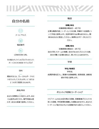 MOO 社のデザインによるクリエイティブな履歴書