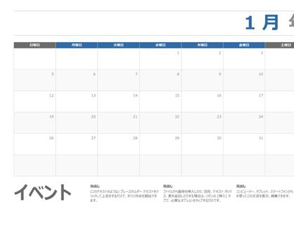 水平方向のカレンダー (日曜始まり)