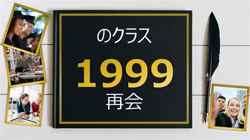 再会フォト アルバム