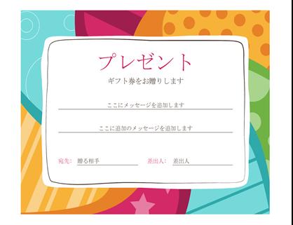 誕生日プレゼントのギフト券 (明るいデザイン)