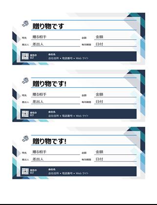 商品券 (1 ページあたり 3 枚)