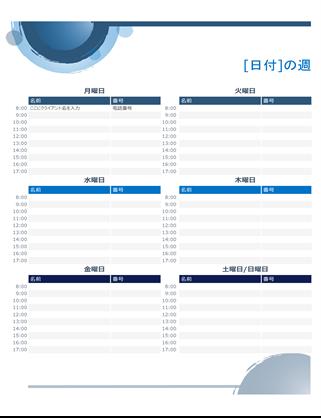 青い球体デザインの予定カレンダー