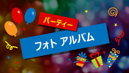 パーティーのフォト アルバム