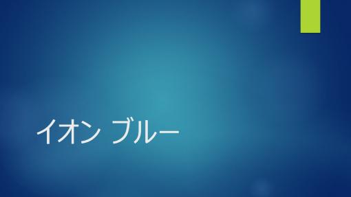 イオン ブルー
