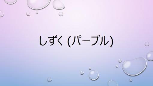 水滴 (パープル)