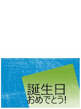 誕生日カード、かすり模様の背景 (青、緑、二つ折り)