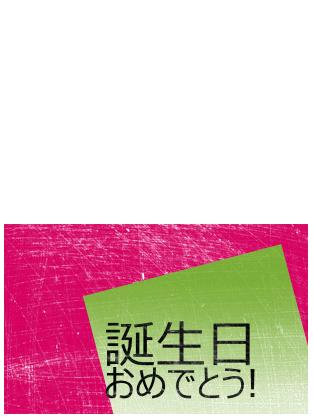 誕生日カード、かすり模様の背景 (ピンク、緑、二つ折り)