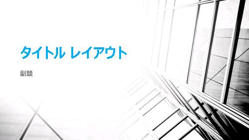 ビジネス用コントラストのプレゼンテーション (ワイド画面)