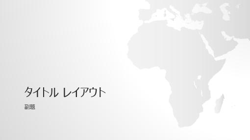 世界地図シリーズ、アフリカ プレゼンテーション (ワイド画面)