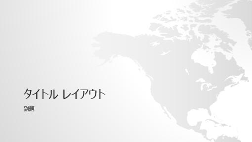 世界地図シリーズ、北米プレゼンテーション (ワイド画面)