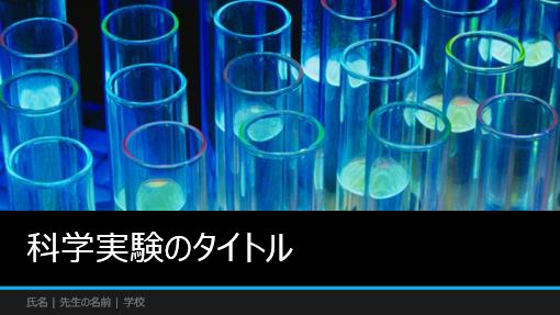 科学プロジェクト用プレゼンテーション (ワイド画面)