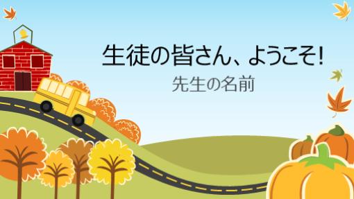 小学校新学期用のプレゼンテーション (ワイド画面)