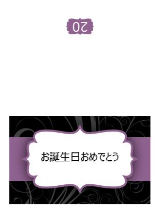 誕生日カード (紫色のリボンのデザイン、2 つ折り)