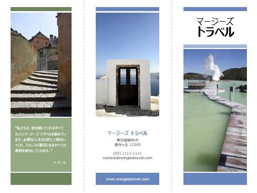 三つ折りの旅行パンフレット (青、緑)