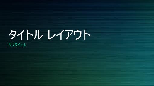 緑のつや消しメタルのプレゼンテーション (ワイド画面)