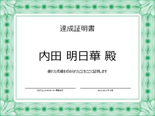 達成証明書 (緑)