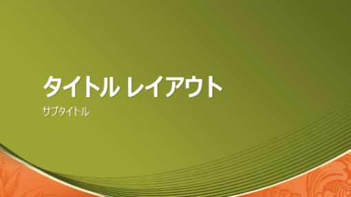 ビジネス紙幣デザイン (ワイド画面)
