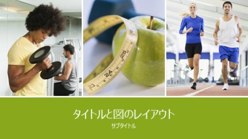 健康とフィットネスのプレゼンテーション (ワイド画面)