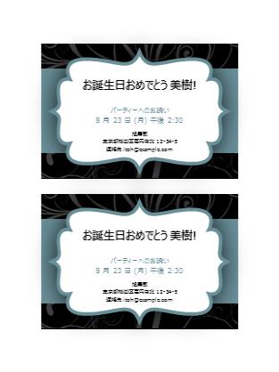 パーティーの案内状 (青いリボンのデザイン、2 枚組)