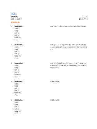 履歴書の参照リスト (機能別履歴書向けのデザイン)